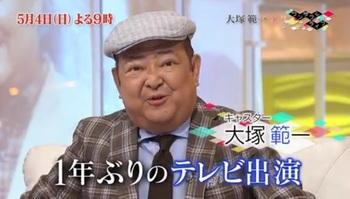 大塚キャスター.jpg
