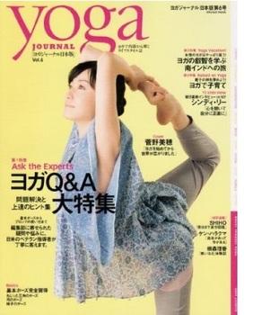 yoga 菅野美穂.jpg