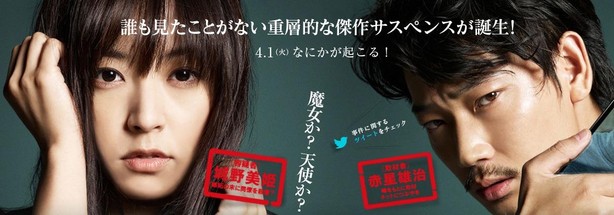 白ゆき姫殺人事件 公式ホームページより⇒http//shirayuki,movie.jp.s3,website,ap,northeast,1.amazonaws.com/)